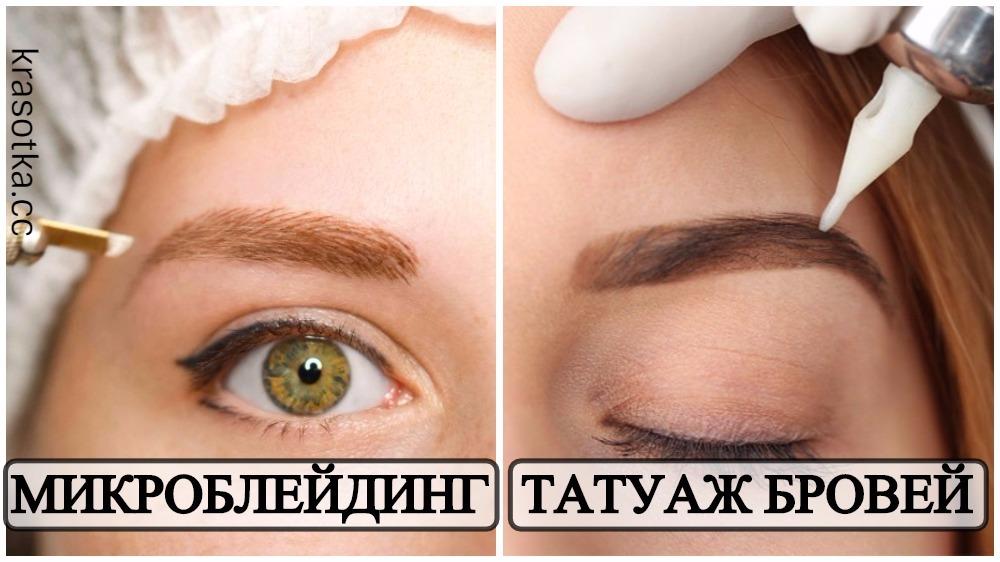 Что лучше микроблейдинг или перманентный макияж бровей отзывы